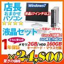 中古 液晶セット デスクトップPC Windows7搭載 店長おまかせ 24,800円 Core i3 メモリ 2GB HDD 160GB DVDマルチ キーボード・マウス一式セット メーカー問わず 東芝/富士通/NEC/DELL/HP等 オフィスソフト セキュリティソフト付 PC おすすめ
