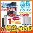 中古デスクトップパソコン Windows7搭載 店長おまかせ 22,800円 本体のみ Core i5 メモリ 2GB HDD 160GB DVDマルチ メーカー問わず 東芝/富士通/NEC/DELL/HP等 オフィスソフト セキュリティソフト付 デスクトップPC おすすめ