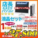 中古 液晶セット デスクトップPC Windows7搭載 店長おまかせ 27,800円 Core i5 メモリ 2GB HDD 160GB DVDマルチ キーボード・マウス一式セット メーカー問わず 東芝/富士通/NEC/DELL/HP等 オフィスソフト セキュリティソフト付 PC おすすめ