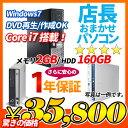 中古デスクトップパソコン Windows7搭載 店長おまかせ 35,800円 本体のみ Core i7 メモリ 2GB HDD 160GB DVDマルチ メーカー問わず 東芝/富士通/NEC/DELL/HP等 オフィスソフト セキュリティソフト付 デスクトップPC おすすめ