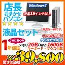 中古 液晶セット デスクトップPC Windows7搭載 店長おまかせ 39,800円 Core i7 メモリ 2GB HDD 160GB DVDマルチ キーボード・マウス一式セット メーカー問わず 東芝/富士通/NEC/DELL/HP等 オフィスソフト セキュリティソフト付 PC おすすめ