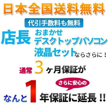 ��űվ����åȥǥ����ȥå�PCWindows7���ŹĹ���ޤ���39,800��Corei7����2GBHDD160GBDVD�ޥ�������ܡ��ɡ��ޥ����켰���åȥ������鷺���/�ٻ���/NEC/DELL/HP��ե������եȥ������ƥ����ե���PC��������