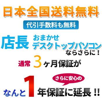 ��ťǥ����ȥåץѥ�����Windows7���ŹĹ���ޤ���35,800�����ΤΤ�Corei7����2GBHDD160GBDVD�ޥ���������鷺���/�ٻ���/NEC/DELL/HP��ե������եȥ������ƥ����ե��եǥ����ȥå�PC��������