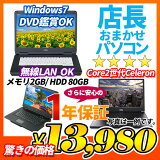 ��ťΡ��ȥѥ����� Windows7 ŹĹ���ޤ��� 13,980�� Core2����Celeron ���� 2GB HDD 80GB DVD-ROM ̵��LAN��� A4����������� �������鷺 ���/�ٻ���/NEC/DELL/HP�� �ƥ�ӥ��塼�ʡ� ���ե������ե� �������ƥ����ե��� �Ρ���PC ��������
