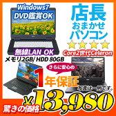 中古ノートパソコン Windows7 店長おまかせ 13,980円 Core2世代Celeron メモリ 2GB HDD 80GB DVD-ROM 無線LAN搭載 A4サイズ大画面 メーカー問わず 東芝/富士通/NEC/DELL/HP等 テレビチューナー オフィスソフト セキュリティソフト付 ノートPC おすすめ