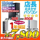 中古デスクトップパソコン Windows7搭載 店長おまかせ 7,800円 本体のみ Core2世代Celeron メモリ 2GB HDD 80GB DVD-ROM メーカー問わず 東芝/富士通/NEC/DELL/HP等 オフィスソフト セキュリティソフト付 デスクトップPC おすすめ