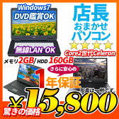 中古ノートパソコン Windows7 店長おまかせ 15,800円 Core2世代Celeron メモリ 2GB HDD 160GB DVD-ROM 無線LAN搭載 A4サイズ大画面 メーカー問わず 東芝/富士通/NEC/DELL/HP等 テレビチューナー オフィスソフト セキュリティソフト付 ノートPC おすすめ