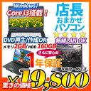 中古ノートパソコン Windows7 店長おまかせ 19,800円 Core i3 メモリ 2GB HDD 160GB DVDマルチ 無線LAN搭載 A4サイズ...