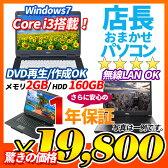 中古ノートパソコン Windows7 店長おまかせ 19,800円 Core i3 メモリ 2GB HDD 160GB DVDマルチ 無線LAN搭載 A4サイズ大画面 メーカー問わず 東芝/富士通/NEC/DELL/HP等 テレビチューナー オフィスソフト セキュリティソフト付 ノートPC おすすめ