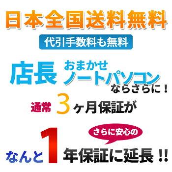 ��ťΡ��ȥѥ�����Windows7ŹĹ���ޤ���25,800��Corei5����2GBHDD160GBDVD�ޥ��̵��LAN���A4����������̥������鷺���/�ٻ���/NEC/DELL/HP��ƥ�ӥ��塼�ʡ����ե������եȥ������ƥ����ե��եΡ���PC��������