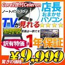 【訳有特価】中古ノートパソコン Windows7 店長おまかせ 9,999円 Core2世代Celeron WiFi メモリ 2GB HDD 80GB DVD-...