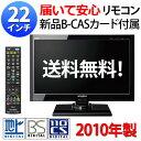 【送料無料】中古 三菱 MITSUBISHI REAL 22V型 LCD-22ML1 地上・BS・110度CSデジタルハイビジョン LED 液晶テレビ 新品B-...