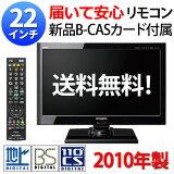 ������̵������� ��ɩ MITSUBISHI REAL 22V�� LCD-22ML1���Ͼ塦BS��110��CS�ǥ�����ϥ��ӥ���� LED �վ��ƥ�� ����B-CAS�������դ� 2010ǯ�� �����ȥ����� �ϥǥ� �ƥ�ӡڤ����ڡۡھ����ǹ��ۡ��������̵����