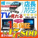 中古ノートパソコン Windows10 店長おまかせ 17,800円 Core2世代Celeron WiFi メモリ 2GB HDD 80GB DVD-ROM 無線LAN搭載 A4サイズ大画面 メーカー問わず 東芝/富士通/NEC/DELL/HP等 テレビチューナー オフィスソフト セキュリティソフト付 ノートPC おすすめ