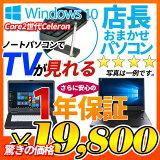 中古ノートパソコン Windows10 店長おまかせ 19,800円 Core2世代Celeron WiFi メモリ 2GB HDD 160GB DVD-ROM 無線LAN搭載 A4サイズ大画面 メーカー問わず 東芝/富士通/NEC/DELL/HP等 テレビチューナー オフィスソフト セキュリティソフト付 ノートPC おすすめ