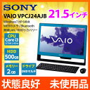 未使用品 液晶一体型 SONY VAIO VPCJ24AJB Core i3 2370M 2.40GHz 2GB 500GB DVDスーパーマルチ Win7 Bluetooth カメラ 1年保証 【あす..