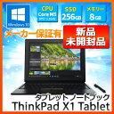 新品未開封品 タブレットPC Windows10 Lenovo ThinkPad X1 Tablet メーカー保証有 Core M5 6Y57 1.10GHz 8GB SSD 256GB Win10 Bluetooth カメラ【あす楽】【新古品】【消費税込】【送料・代引手数料無料】【SR_01】