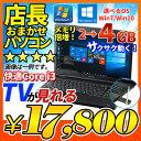 中古 ノートパソコン 選べるOS Windows7 Windows10 店長おまかせ Core i3