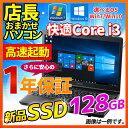ノートパソコン WPS Office付き 新品SSD搭載 店...