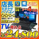 中古ノートパソコン 選べるOS Windows7 Windows10 店長おまかせ Core i5 WiFi 大容量メモリ 4GB HDD 320GB DVDマルチ 無線LAN搭載 A4サ..