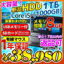 中古ノートパソコン 選べるOS Windows7 Windows10 7日以内返品可 店長おまかせ 第2世代以上 Core i5 WiFi メモリ 8GB 新品 HDD 1TB DVD..