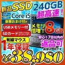 中古ノートパソコン 選べるOS Windows7 Windows10 7日以内返品可 店長おまかせ 第2世代以上 Core i5 WiFi メモリ 8GB 新品 SSD 240GB D..