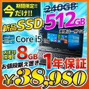 中古ノートパソコン 新品SSD512GB! WPS Office付き 店長おまかせ Windows10 Windows7 第2世代以上 Core i5 WiFi メモリ 8GB DVDマルチ..