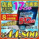 中古ノートパソコン 大画面17インチ 新品SSD512GB!...