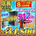中古 デスクトップパソコン 新品SSD512GB!店長おまか...