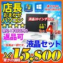 中古 店長おまかせ デスクトップPC 液晶セット Windows7/Windows10 選べるOS 15,800円 Core2世代Celeron メモリ 4GB HDD 160GB以上 DVD..