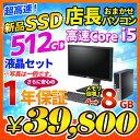 デスクトップ パソコン 店長おまかせ 液晶セット Windows10 Windows7 Core i5 メモリ 8GB 新品SSD 512GB DVDマルチ キーボード・マウス..
