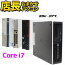 【第3世代 Core i7】デスクトップ パソコン 店長おま...