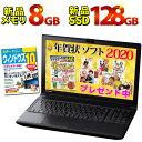 【最新 年賀状ソフト&Win10ガイドブック】第3世代以上C...