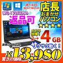 中古 ノートパソコン 店長おまかせ 選べるOS Windows7 Windows10 7日以内返品可...