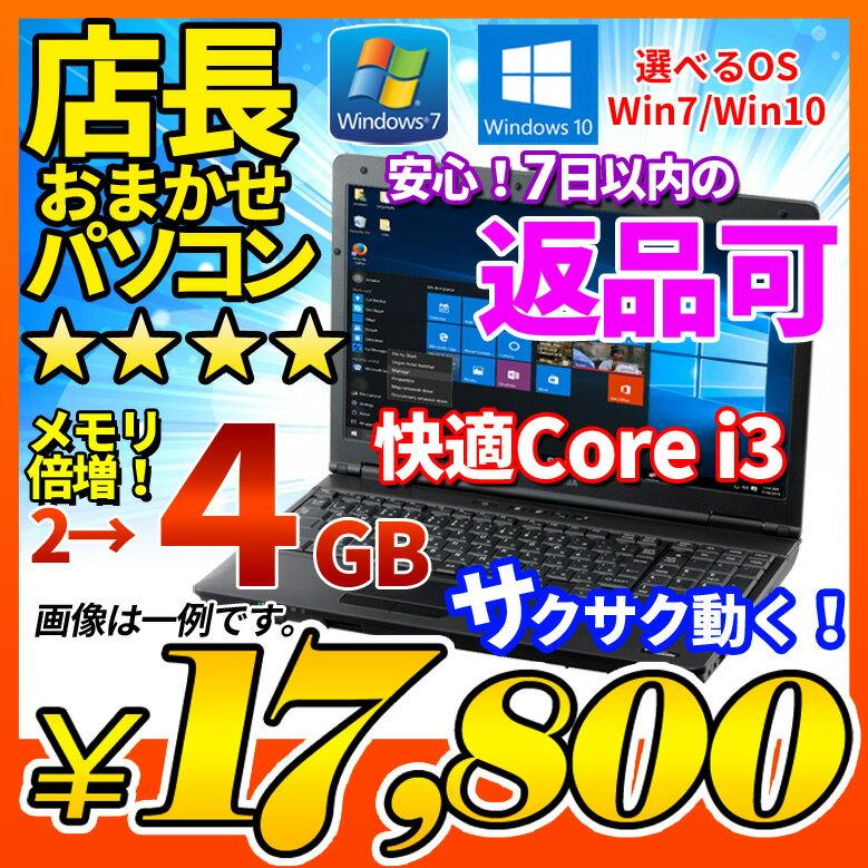 中古 ノートパソコン 選べるOS Windows7 Windows10 7日以内返品可 店長おまかせ Core i3 WiFi 大容量メモリ 4GB HDD 160GB DVDマルチ 無線LAN搭載 A4サイズ大画面 メーカー問わず 東芝/富士通/NEC/DELL/HP等 オフィスソフト セキュリティソフト付 ノートPC おすすめ