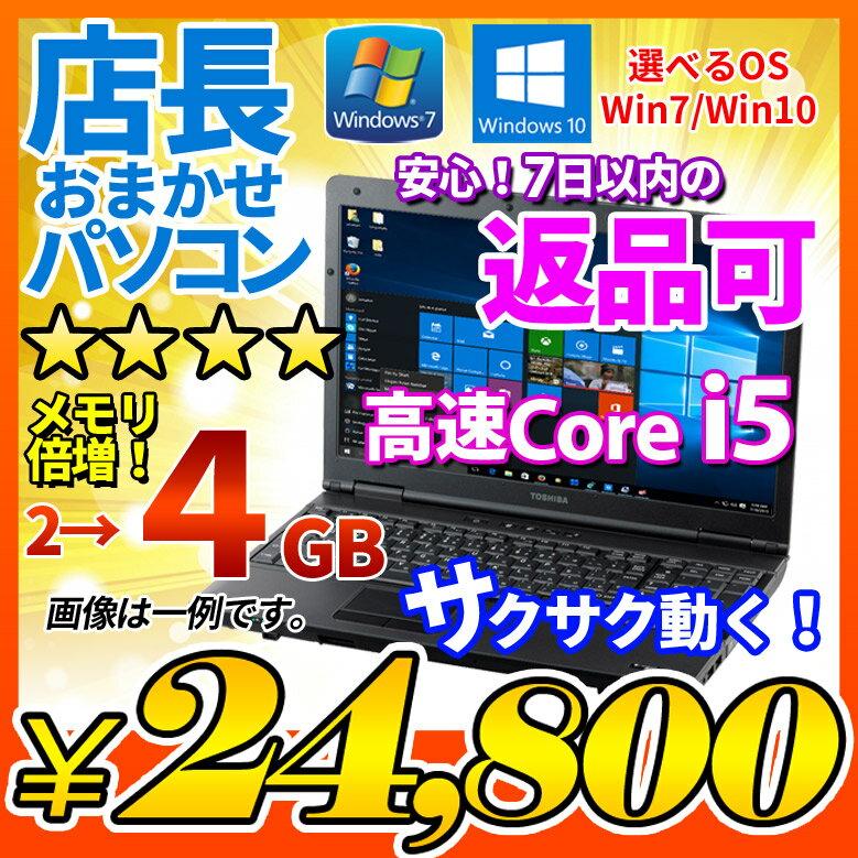 エントリーでポイント5倍!2/20(火)09:59まで 中古ノートパソコン 選べるOS Windows7 Windows10 店長おまかせ Core i5 WiFi 大容量メモリ 4GB HDD 320GB DVDマルチ 無線LAN メーカー問わず 東芝/富士通/NEC/DELL/HP等 オフィスソフト セキュリティソフト付