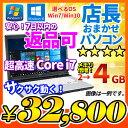中古 ノートパソコン 選べるOS Windows7 Windows10 7日以内返品可 店長おまかせ Core i7 大容量メモリ 4GB HDD 320GB DVDマルチ 無線LA..
