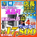 中古 デスクトップパソコン 店長おまかせ 選べるOS Windows7 Windows10 7日以内返品可 本体のみ Core i5 大容量メモリ 4GB HDD 320GB D..