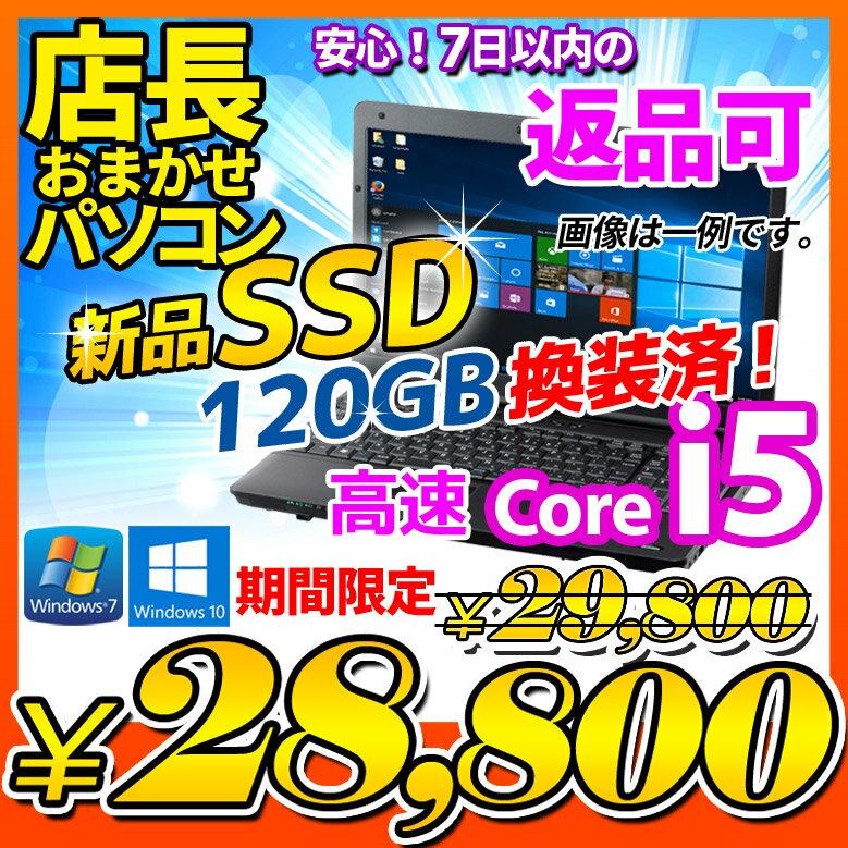 エントリーでポイント5倍!2/20(火)09:59まで 中古ノートパソコン 選べるOS Windows7 Windows10 店長おまかせ Core i5 WiFi メモリ 4GB 新品 SSD 120GB DVDマルチ 無線LAN メーカー問わず 東芝/富士通/NEC/DELL/HP等 オフィスソフト セキュリティソフト付
