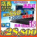 中古ノートパソコン 選べるOS Windows7 Windows10 7日以内返品可 店長おまかせ Core i5 WiFi 大容量メモリ 4GB 新品 SSD 120GB DVDマル..