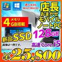 中古 モバイル ノートパソコン 新品SSD搭載 WPS Office付き 店長おまかせ Windows10 Windows7 Core i5 WiFi メモリ 4GB 新品SSD 128GB ..
