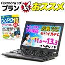 店長おまかせ モバイルノートパソコン Windows10 Win7 Lenovo DELL HP等 Core i3 メモリ4GB HDD320GB DVD WiFi Office付 ノートPC 中古パソコン 中古ノートパソコン 中古
