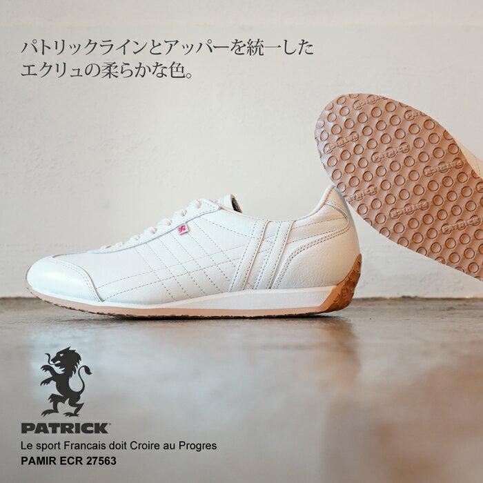 パトリック スニーカー パミール エクリュPATRICK PAMIR ECR 27563【あす楽対応】