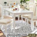 ダイニングテーブル 白 ホワイト テーブル ダイニング おしゃれ 幅135cm 長方形 アンティーク 家具 アンティーク家具 ダイニングテーブル 白 ホワイト テーブル ダイニング