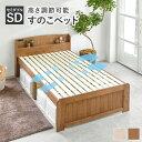 カントリー調 すのこベッド セミダブル 棚コンセント付き 【ベッドフレームのみ】(アンテ