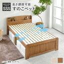 カントリー調 すのこベッド セミシングルショート 棚コンセント付き 【ベッドフレームのみ
