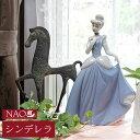 陶磁器製 手作り人形 NAO【シンデレラ】(高品質 人形 フィギュリン かわいい インテリア お祝い
