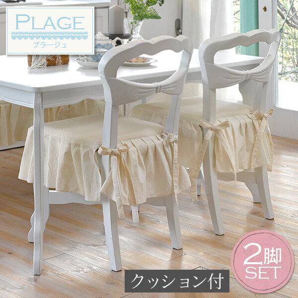 チェア おしゃれ ダイニングチェア 2脚セット クッション付き ダイニング 椅子 イス 白 ホワイト 【PLAGE プラージュ】 パリ風 アパルトマン風 マリン風 リボン 可愛い かわいい 姫系家具 10P05Nov16