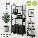 キッチンラック ワイド 幅82.5cm【MONOCHRO モ...