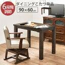 ダイニングこたつテーブル【KaMin】 長方形 幅90cm(...